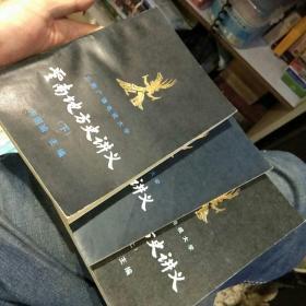 【老教授藏书3本一套合售一版一印】云南地方史讲义 上中下 方国瑜 木芹 云南广播电视大学