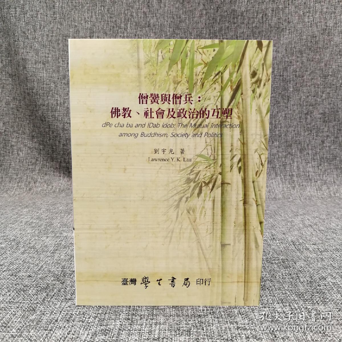 台湾学生书局  刘宇光《僧黌與僧兵:佛教、社會及政治的互塑》(锁线胶订)