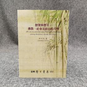 台湾学生书局  刘宇光《僧黉与僧兵:佛教、社会及政治的互塑》(锁线胶订)