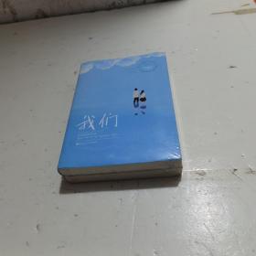 我们   扫码上书塑封未拆