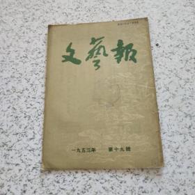 文艺报1953年第19期