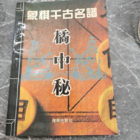象棋千古名谱  橘中秘
