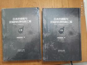日本的侵略与沈城的抗争档案汇编(上下卷)
