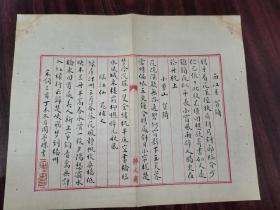 文献,周梦蝶 手抄晁补之、贺铸《诗词》  尺寸:30*24CM。使用《静文斋》稿纸。约民国时期手抄。