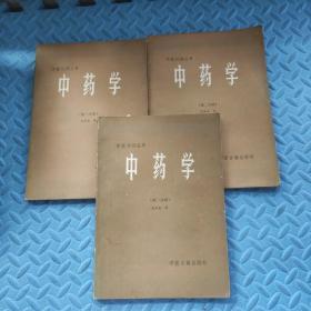 中医刊授丛书:中药学(第一、二、三分册)
