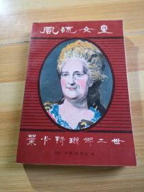 风流女皇——叶卡特琳娜二世【1984年一版二印】