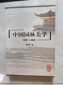 中国园林美学