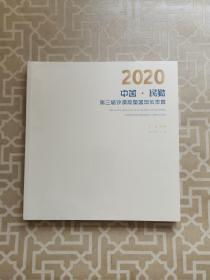 2020 中国•民勤 第三届沙漠雕塑国际创作营