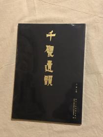 千甓遗韵:湖州砖拓藏珍暨当代名家题跋集