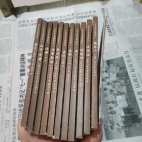 国学十二子 明德书院(盒装12册)缺一册少旬子