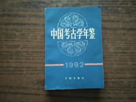 中国考古年鉴1992