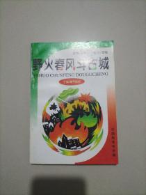 中华爱国主义文学名著文库: 野火春风斗古城