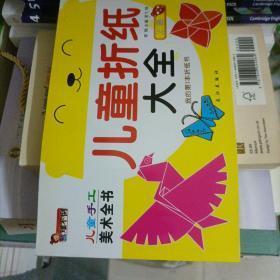 儿童折纸大全. 基础篇
