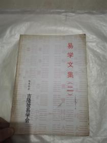 易学文集(二)