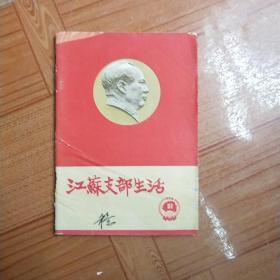 1966年(第十、十一期合订)江苏支部生活杂志