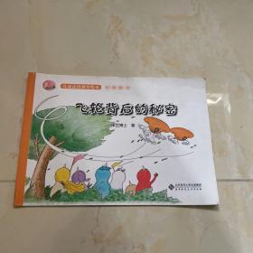 正义岛儿童法治教育绘本《飞轮背后的秘密》。