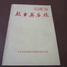 贵州省天柱县烈士英名录
