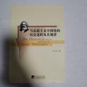 马克思主义中国化的历史进程及其规律