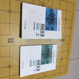 几凡  四库全书 城市规划相关知识 上册下册两本合集  2021版