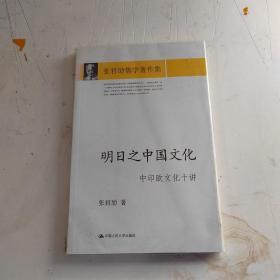 明日之中国文化:中印欧文化十讲(实物拍摄)