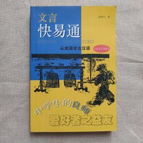 文言快易通:从成语学古汉语