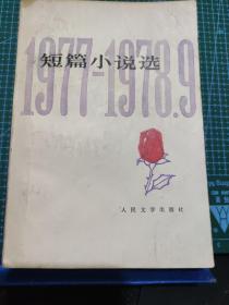 【1977---1978.9】短篇小说选【目录页有点笔迹。余品好挺版】