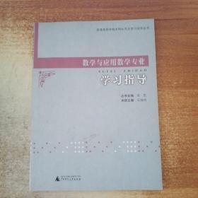 数学与应用数学专业学习指导