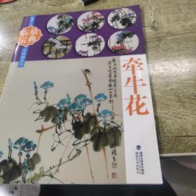 中国画技法 临摹宝典:牵牛花