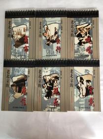老北京的--居住、吃喝、穿戴、出行、玩乐、商市 1999一版一印 全六册合售