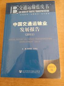 交通运输蓝皮书:中国交通运输业发展报告(2011)  未开封