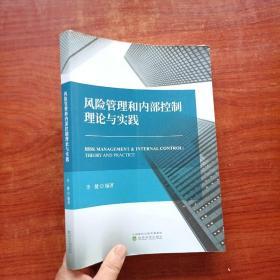 风险管理和内部控制理论与实践(作者签名)