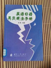 英语口语另类用法手册