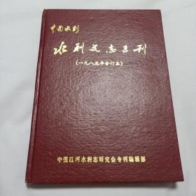 中国水利,中国水利史志专刊,1985合订本,总第5-8期,硬精装,品如图