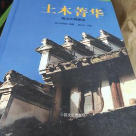 土木菁华 : 萧山文物建筑