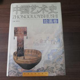 中国艺术史(全10册) 如图