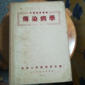 中医进修讲义:传染病学