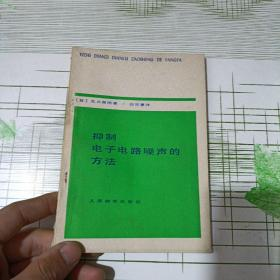 抑制电子电路噪声的方法(首页有字迹)