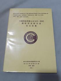 中国传统思想文化与廿一世纪 国际学术研讨会论文选集