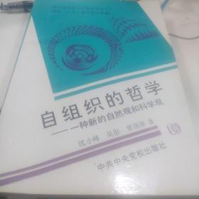 自组织的哲学:一种新的自然观和科学观/外来之家LH