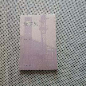 绿苹果:1991-2011【全新未开封