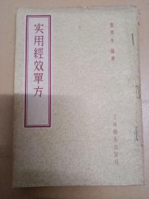 实用经效单方。叶橘泉。繁体竖版。上海卫生出版社。