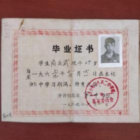 老票证《毕业证》文革时期 有毛主席语录 林彪题词完整 齐齐哈尔市第二中学 1969年 私藏 书品如图