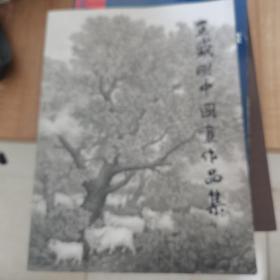 王盛刚中国画作品集