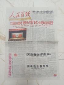 人民前线2004年1月10日,硬骨头六连命名四十周年纪念大会。