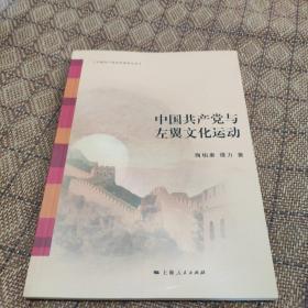 中国共产党与左翼文化运动