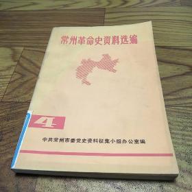 常州革命史资料选编 (第四辑)