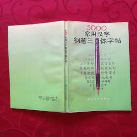 5000常用汉字钢笔三体字帖