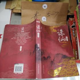 诛仙(典藏版)