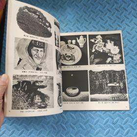 版画世界(第29期)纪念新兴版画运动60周年中国当代版画新作专辑