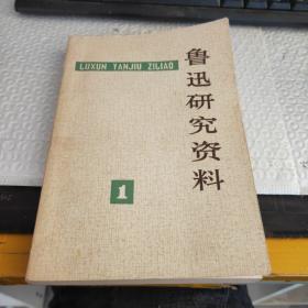 鲁迅研究资料(1
